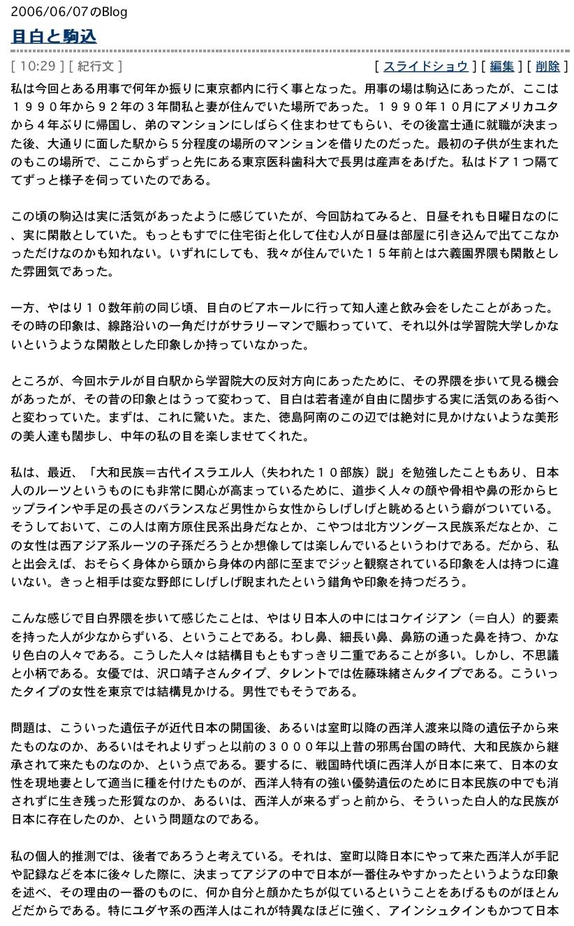 「へブル語と日本語の類似 秦氏」:古代ユダヤと現代ユダヤは敵同士!?_e0171614_18344970.jpg
