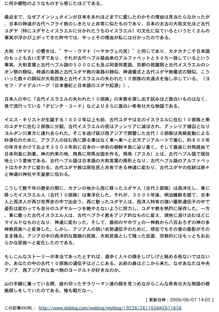 「へブル語と日本語の類似 秦氏」:古代ユダヤと現代ユダヤは敵同士!?_e0171614_1835392.jpg