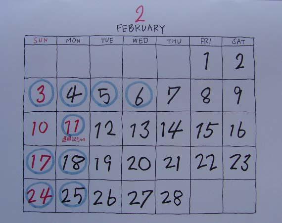 2月はサン9(キュー)月間_b0206421_1140505.jpg