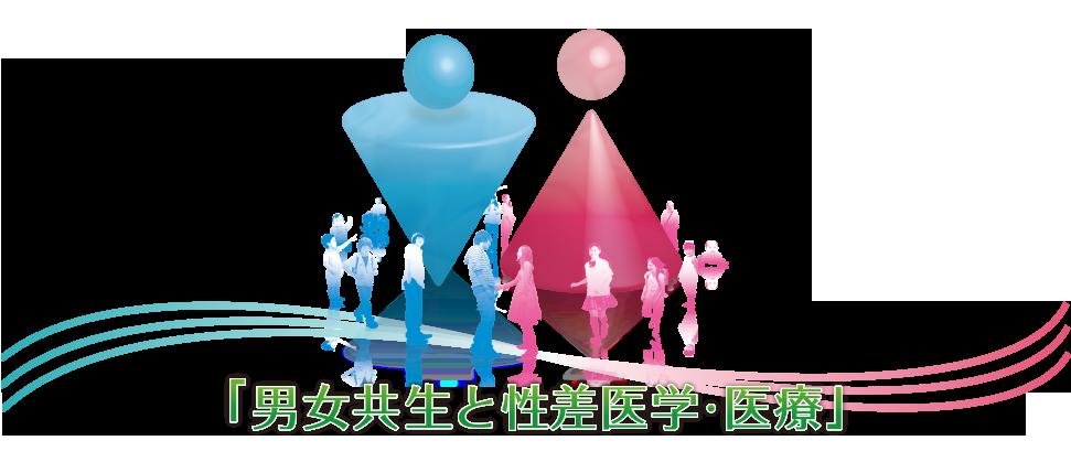 大隅典子の仙台通信      性差医療学会