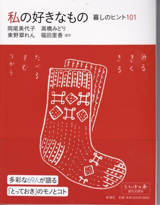「私の好きなもの-暮しのヒント101-」(新潮社とんぼの本)_f0230666_19193481.jpg