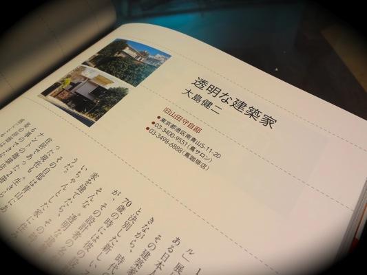 「私の好きなもの-暮しのヒント101-」(新潮社とんぼの本)_f0230666_19205263.jpg