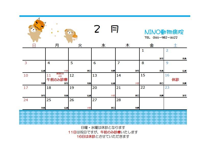2月のおしらせ_e0288670_168161.jpg