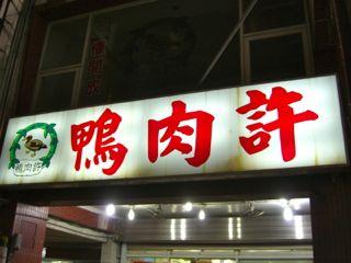 台湾_a0188079_1745866.jpg