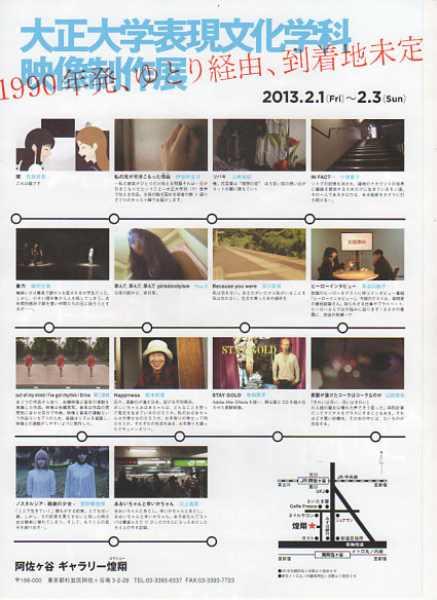 大正大学 表現学部 映像制作展_c0136088_7595669.jpg