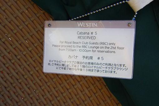 グアム旅行記-7 ウェスティン リゾート グアム ビーチ_e0160595_13553912.jpg