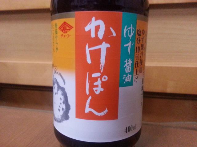 チョーコー醤油株式会社 ゆず醤油かけぽん¥450_b0042308_11413443.jpg