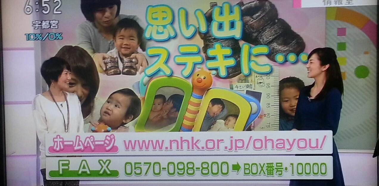 お誕生日おめでとう NHKおはよう日本 まちかど情報室_b0042308_1324273.jpg