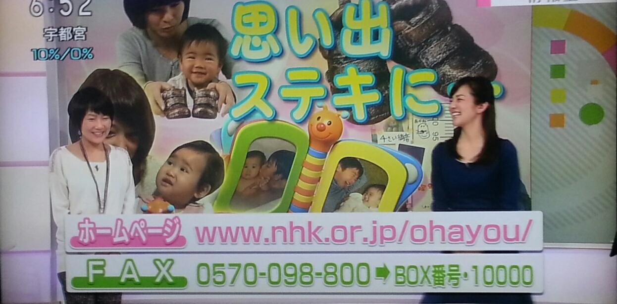 お誕生日おめでとう NHKおはよう日本 まちかど情報室_b0042308_1331665.jpg