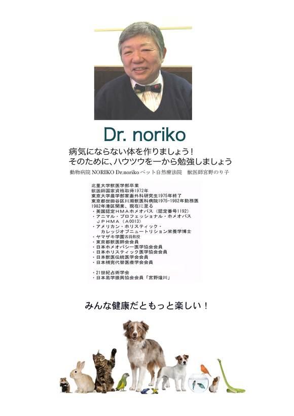 宮野のり子先生の勉強会開催決定_c0209415_19291599.jpg