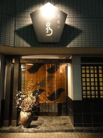 京懐石 八泉_f0034816_6153518.jpg