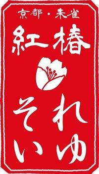 【結】 ものがたり~京・千本、朱雀 の 「空・間」~_a0254818_110251.jpg