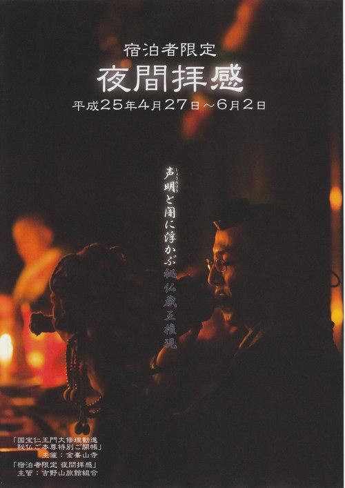 平成25年 春の宿泊者限定「夜間拝感」 販売開始!!_e0154524_9295724.jpg