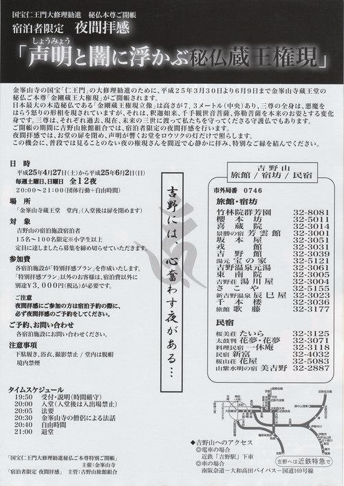平成25年 春の宿泊者限定「夜間拝感」 販売開始!!_e0154524_9301614.jpg