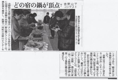 鬼火の祭典キャンペーン 「鍋グランプリ」 優勝!_e0154524_954115.jpg