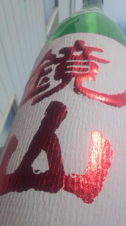 【日本酒】 鏡山 特別純米 無濾過生原酒 備前雄町 限定 新酒24BY_e0173738_23572288.jpg