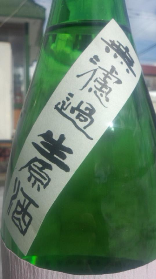 【日本酒】 鏡山 特別純米 無濾過生原酒 備前雄町 限定 新酒24BY_e0173738_23574385.jpg
