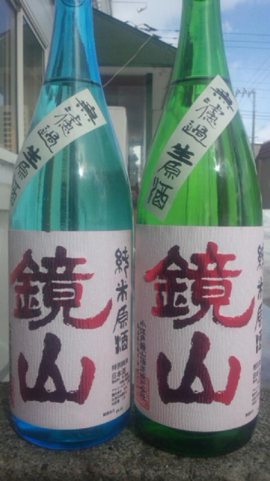 【日本酒】 鏡山 特別純米 無濾過生原酒 備前雄町 限定 新酒24BY_e0173738_23583548.jpg