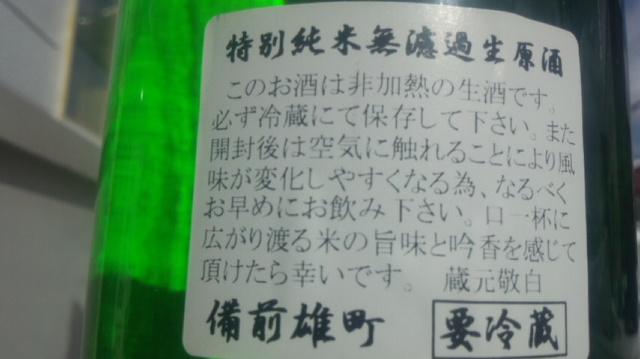 【日本酒】 鏡山 特別純米 無濾過生原酒 備前雄町 限定 新酒24BY_e0173738_2358870.jpg