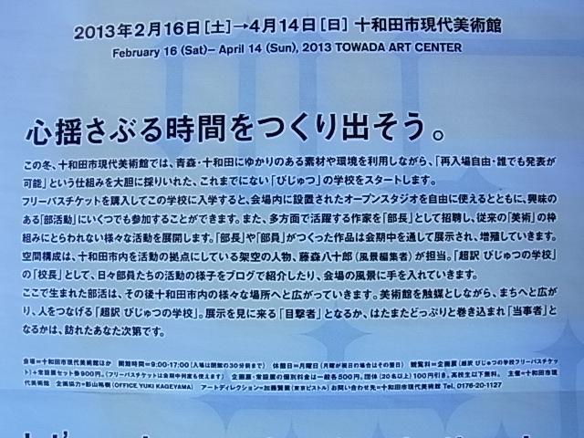 十和田市現代美術館_b0207642_12194052.jpg