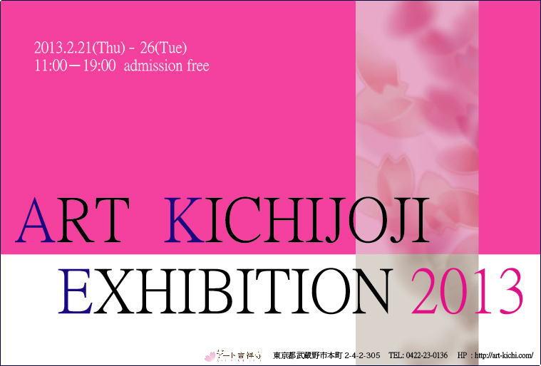 アート吉祥寺展 2013_c0171646_1650651.jpg