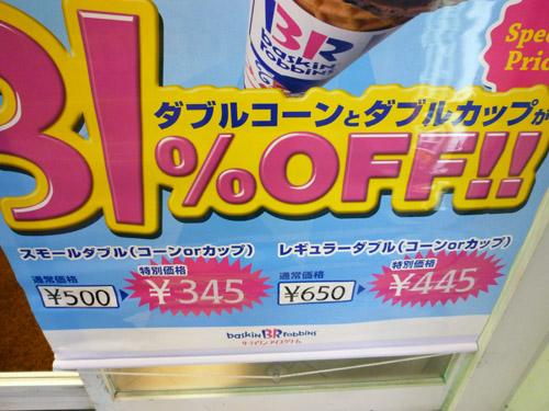 サーティワンアイスクリーム 池袋店_c0152767_2345757.jpg