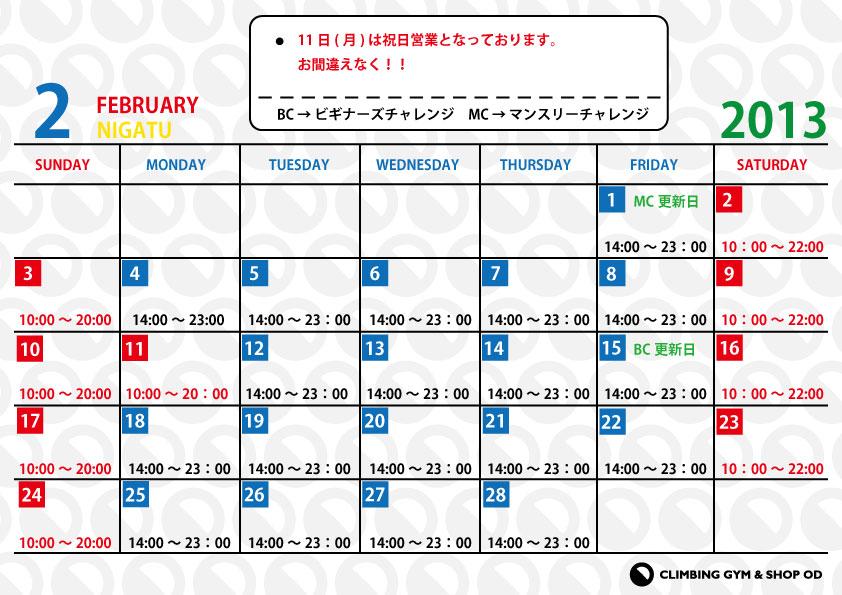 月別営業カレンダー_d0246875_1012194.jpg