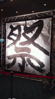 2012/12/31 倉木麻衣 パシフェコ横浜国立ホール_d0144184_16552627.jpg