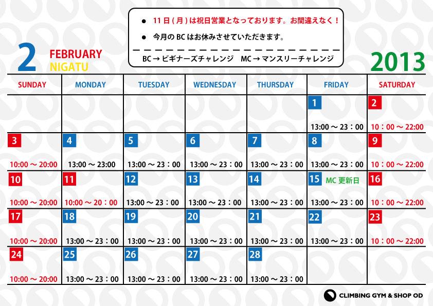 月別営業カレンダー_b0242198_1011945.jpg