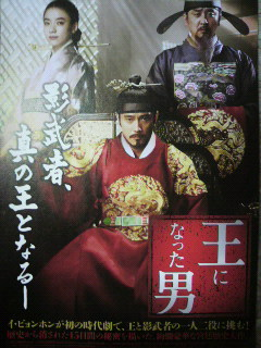 王になった男(試写会)_c0015706_1273150.jpg