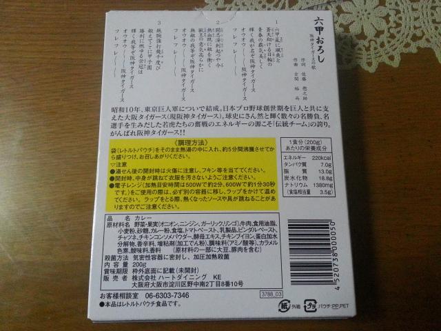 阪神タイガースビーフカレー_b0042308_22573431.jpg