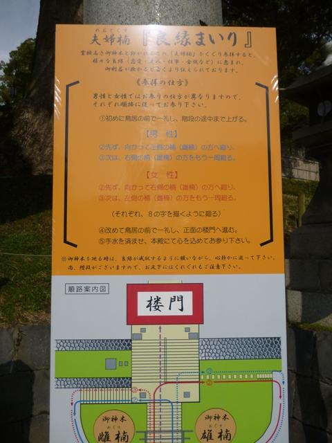 北岡神社の「良縁まいり」♪_b0228113_11103195.jpg
