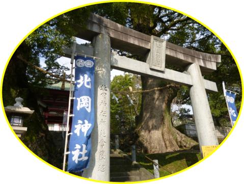 北岡神社の「良縁まいり」♪_b0228113_18184139.png