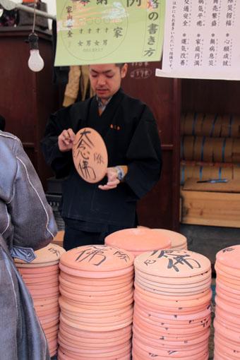 節分祭1 壬生寺・八坂神社_e0048413_174791.jpg