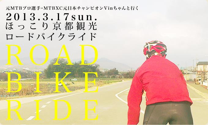 http 元MTBプロ選手・MTBXC元日本チャンピオンVinちゃんと行く  ほっこり京都観光ロードバイクライド_e0313913_2172040.jpg