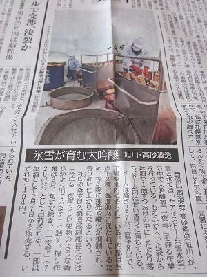旭川高砂酒造!恒例の「一夜雫」生酒2月7日発売!_c0134029_14275880.jpg
