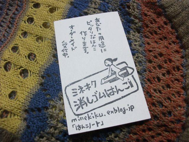 名刺に、自画像はんこ。_f0177745_5453085.jpg