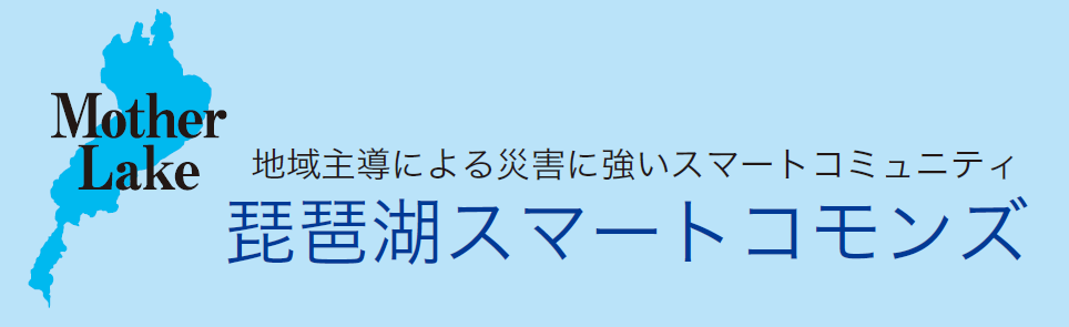 『スマートコミュニティ・琵琶湖スマートコモンズ』掲載のご報告10_b0215856_18105756.png