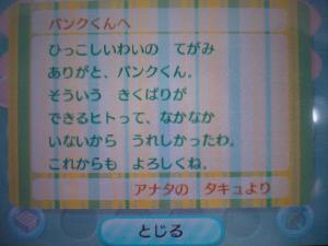 b0046759_2015120.jpg
