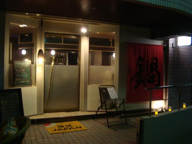 阿佐ヶ谷「横鍋JAPAN」へ行く。_f0232060_2533746.jpg