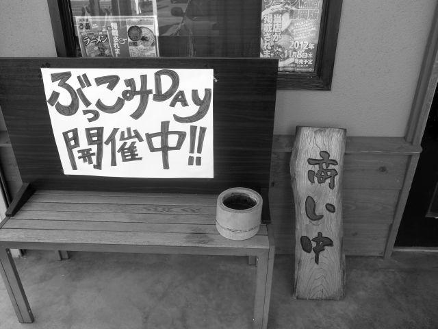 「山彦」は三周年イベント中_e0220163_15531488.jpg