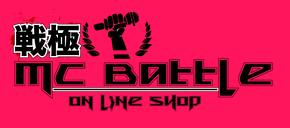 戦極MCBATTLE On Line Shop SHOP DVD-Rキャンペーン中!_e0246863_22403194.jpg