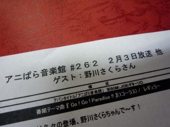 ライブまで、あと2週間☆_d0174765_2040988.jpg
