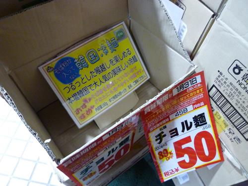 【新大久保情報】ドンキホーテで韓国食材のお買い物_c0152767_22213036.jpg
