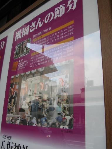 祇園さんの節分祭_c0180971_0135047.jpg