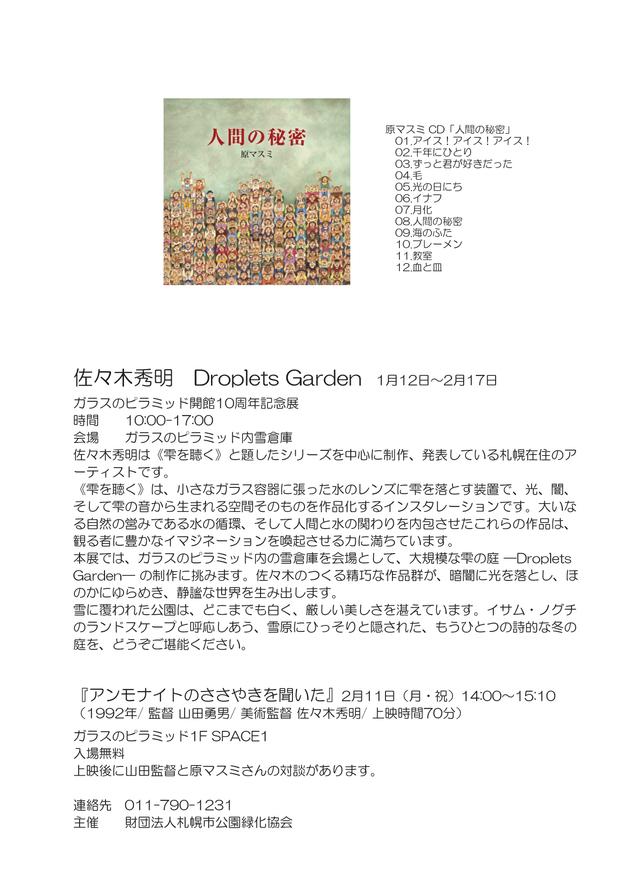 原マスミlive 2月11日 札幌モエレ沼公園 ガラスのピラミッド_e0190876_10364051.jpg