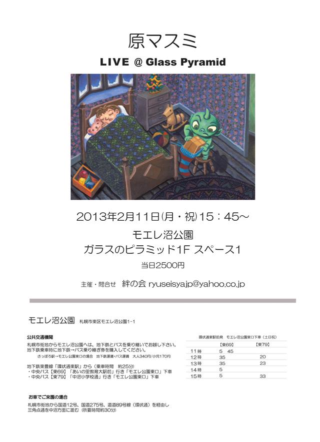 原マスミlive 2月11日 札幌モエレ沼公園 ガラスのピラミッド_e0190876_10392474.jpg
