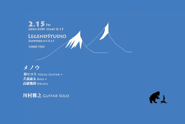 メノウ 川村雅之  2月15日(金) レジェンドスタジオ_e0190876_11203783.jpg