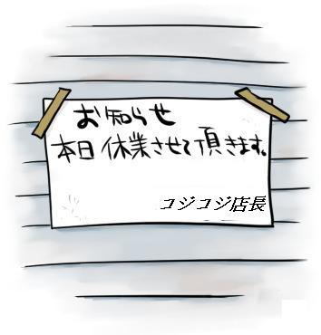 本日定休日_f0172281_1742398.jpg