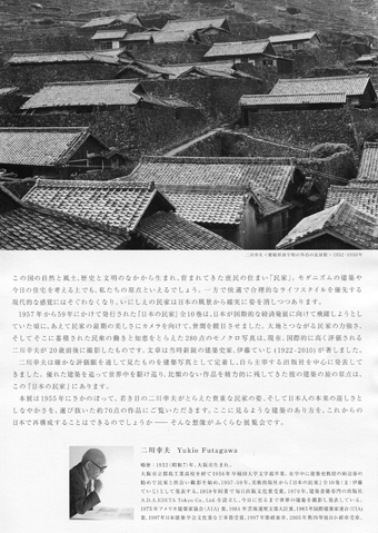 二川幸夫の建築写真の原点を見てまいりました。_c0195909_21452778.jpg